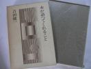 ●吉田健一★本が語ってくれること*'75 初版(函・単) 送料\120