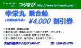 乗合船4000円割引券 茨城県鹿島港 幸栄丸