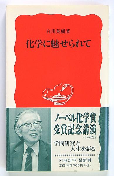 ◆岩波新書◆『化学に魅せられて』◆白川英樹◆_画像1