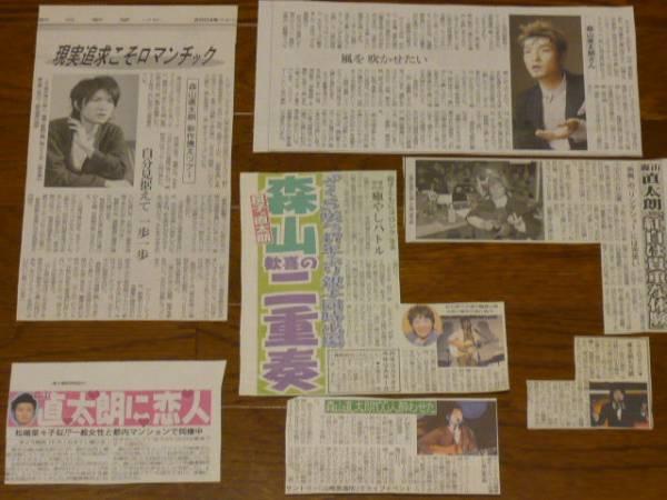 森山直太朗切り抜き新聞記事セット★2004年~さくらライヴ