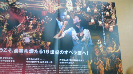 ★超レア★切手可★即決★劇団四季オペラ座の怪人チラシ/2006年