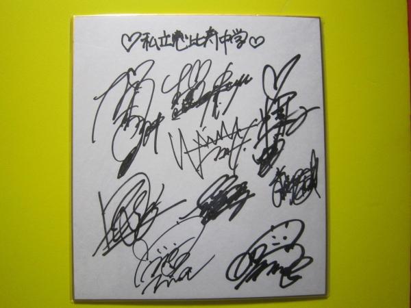 A0284 サイン 色紙 アイドル 私立恵比寿中学