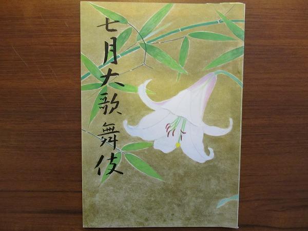 歌舞伎パンフレット●七月大歌舞伎'74●尾上菊次郎 市川猿之助