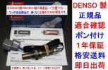 подлинный DENSO произведено O2 датчик  Civic EG3 EG4 EG5 EG6 36531-P72-J01