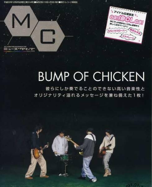 バンプオブチキン BUMP OF CHICKEN 非売品冊子