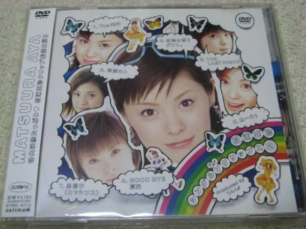 松浦亜弥 シングルVクリップス2 新品同様DVD