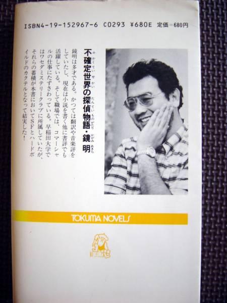 ヤフオク! - 【本】鏡明/不確定世界の探偵物語(徳間書店1984...