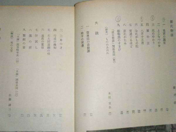 古典文学選 更級日記・源氏物語・大鏡 高校教科書 _画像3
