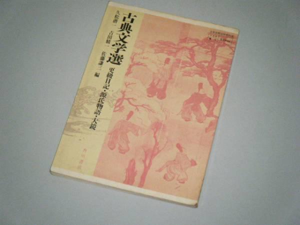 古典文学選 更級日記・源氏物語・大鏡 高校教科書 _画像1