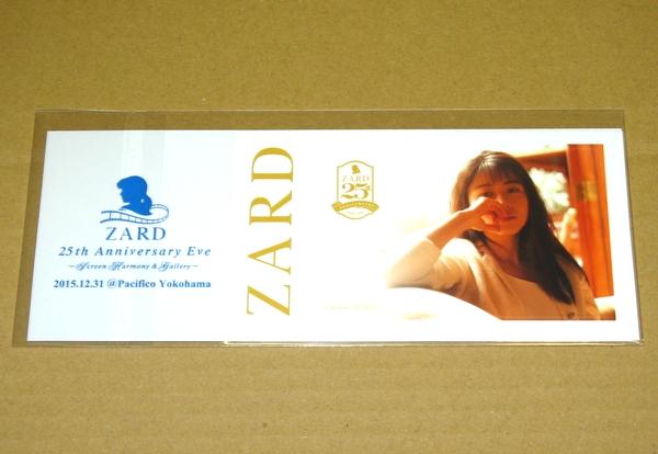 ю ZARD 2枚組ICカードステッカー 25周年フィルムコンサート
