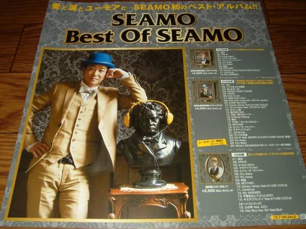 【ポスターHB】 SEAMO/Best Of SEAMO 非売品!筒代不要!