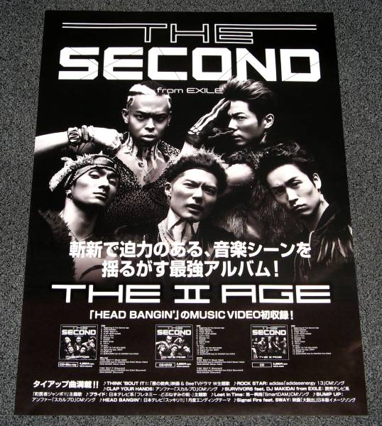 THE SECOND from EXILE [THE II AGE] 告知ポスター