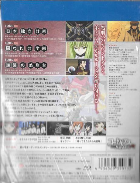 ★新品★コードギアス 反逆のルルーシュ R2 volume02 [Blu-ray]_画像2