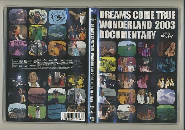 DVD★DREAMS COME TRUE WONDERLAND 2003 DOCUMENTARY ドリカム ライブグッズの画像
