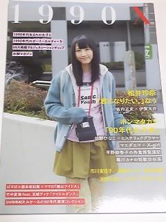 12年 1990X 松井玲奈 佐野ひなこ 藤本有紀美 グッズの画像
