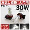 DS17V ミニキャブバン 30W LED フォグ ランプ バルブ H8