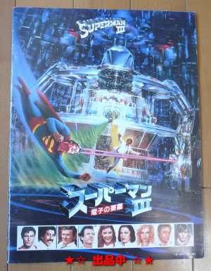 映画パンフ「スーパーマンⅢ電子の要塞」クリストファー・リーブ_画像1