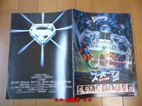 映画パンフ「スーパーマンⅢ電子の要塞」クリストファー・リーブ_画像2