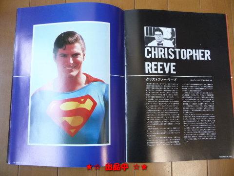 映画パンフ「スーパーマンⅢ電子の要塞」クリストファー・リーブ_画像3