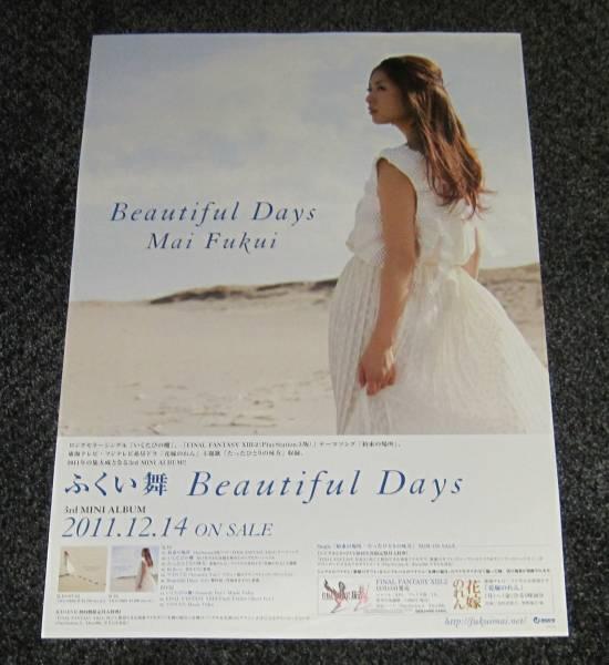 ∴ふくい舞 [Beautiful Days] 告知ポスター