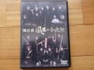 2枚組DVD◆舞台版 風魔の小次郎/村井良大, 進藤学, 高山猛久