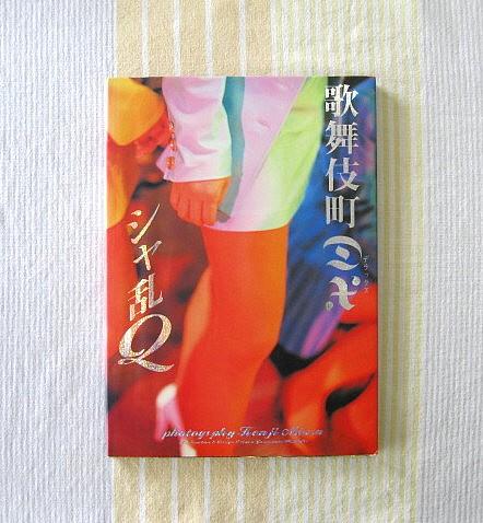 シャ乱Q 写真集●歌舞伎町DXデラックス