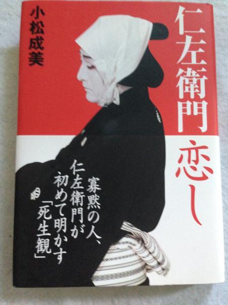 仁左衛門恋し 小松成美 世界文化社
