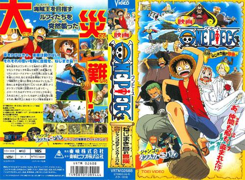 120.75【VHS】東映 映画 ワンピース/ねじまき島の冒険