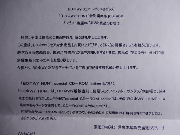 BOOWY HUNT 特別編集版 CD-ROM 当選通知書付き 非売品 氷室京介_当選通知書もお付けします。