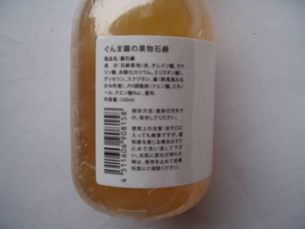 ぐんま繭の果物石鹸(繭石鹸) りんご 200ml_画像2