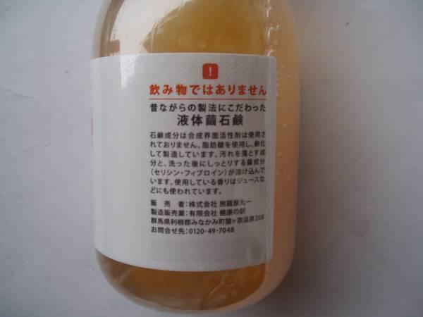 ぐんま繭の果物石鹸(繭石鹸) りんご 200ml_画像3
