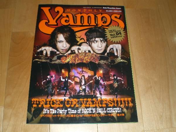 マンスリー・ヴァンプス/Monthly VAMPS 04/HYDE