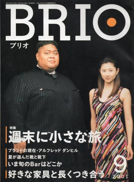 雑誌BRIO 2001/9月号★菊川怜/谷村新司/アルフレッドダンヒル★