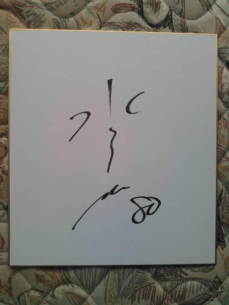 福岡 ソフトバンク ホークス 水上 善雄 #80 直筆 サイン 色紙
