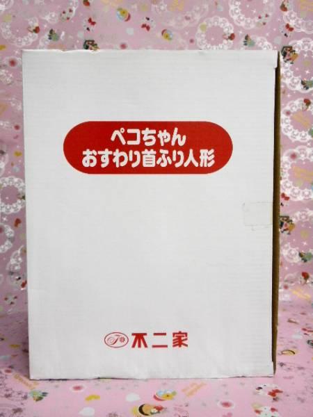 不二家ペコちゃん☆彡おすわり首ふり人形☆彡箱付未使用_画像2