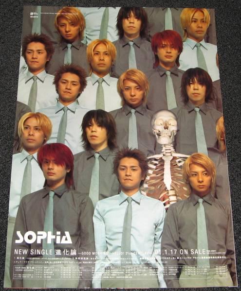 ω1 SOPHIA/進化論 告知ポスター