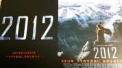 2012●2種◆ジョン・キューザック/アマンダ・ピート★映画チラシ