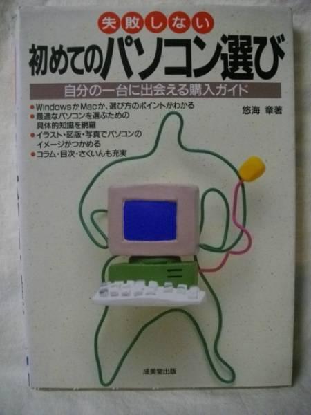 初めてのパソコン選び 自分の1台に出会える 悠海章 成美堂 1996_画像1
