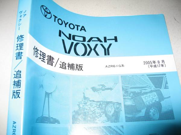 toyota voxy service manual