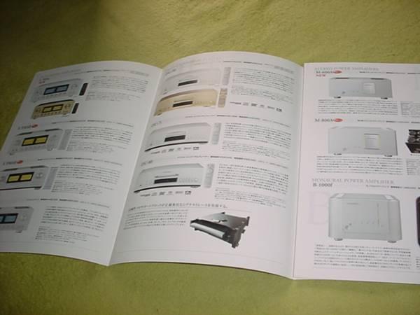 即決!LUXMAN 2008 総合カタログ_画像2