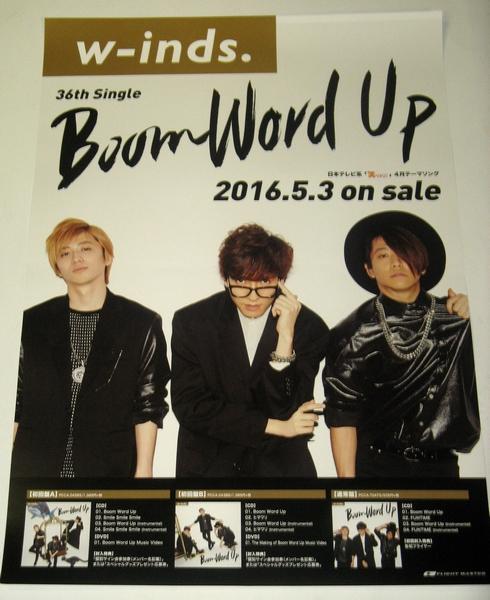 ∃1 w-inds. / Boom Word Up 告知ポスター