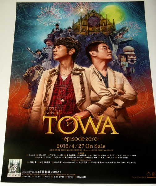 ∃1 ゆず LIVE FILMS TOWA episode zero- 宣伝 告知ポスター