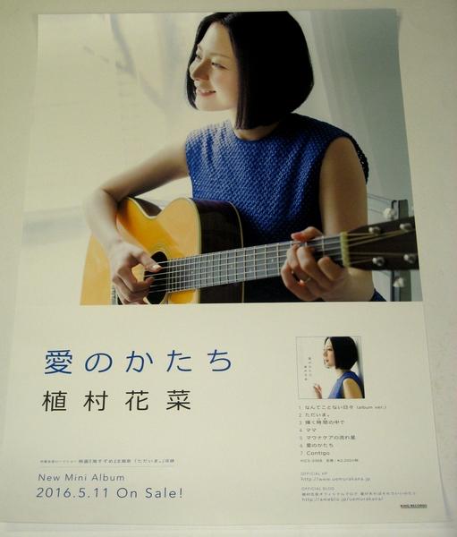 ∃1 植村花菜 / 愛のかたち  告知ポスター