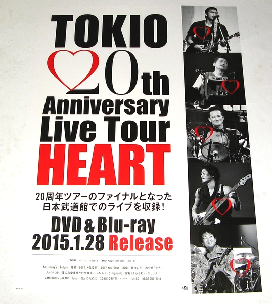 ю5 告知ポスター [TOKIO 20th Anniversary Live Tour HEART]