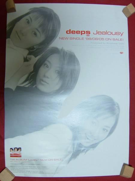 【ポスターH1】 deeps/Jealousy 非売品!筒代不要!