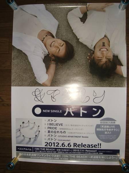 【ポスターH35】 キマグレン/バトン 非売品!筒代不要!