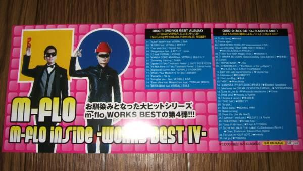 ミニポスターF12 m-flo/m-flo inside -WORKS BEST Ⅳ- 非売品!