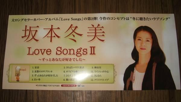 【ミニポスターF12】 坂本冬美/LOVE SONGS Ⅱ 非売品!