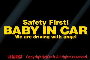 Safety First! BABY IN CAR ステッカー(黄/20cm)安全第一天使ベビーインカー**