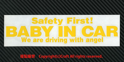 Safety First! BABY IN CAR ステッカー(黄/20cm)安全第一天使ベビーインカー**_画像2